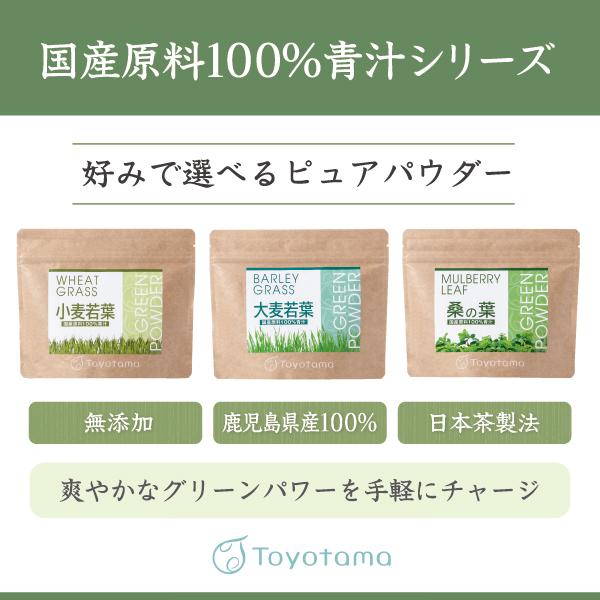国産原料100%青汁シリーズ商会