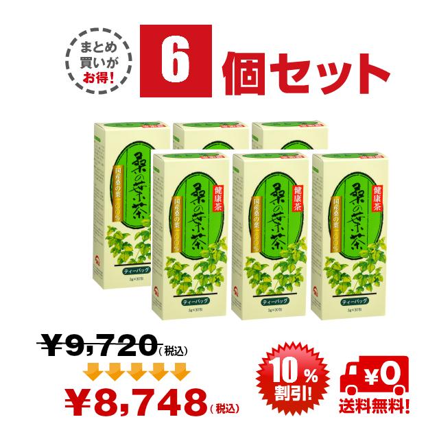 桑の葉茶ハードボックス6箱まとめ割りPR