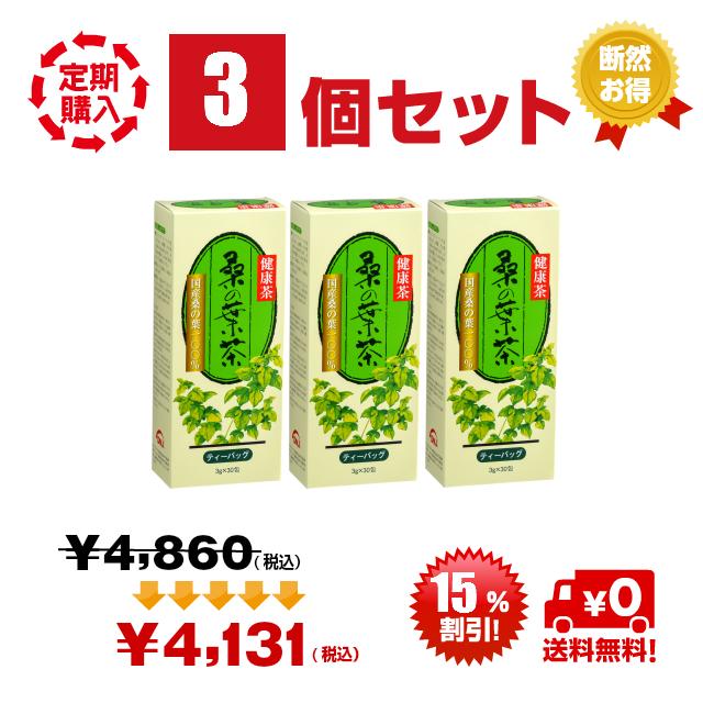 桑の葉茶ハードボックス_定期3PR