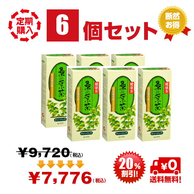 桑の葉茶ハードボックス_定期6PR