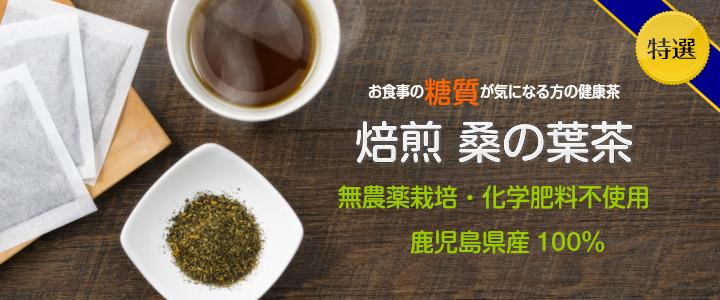 桑の葉茶トップページ画像トップ5