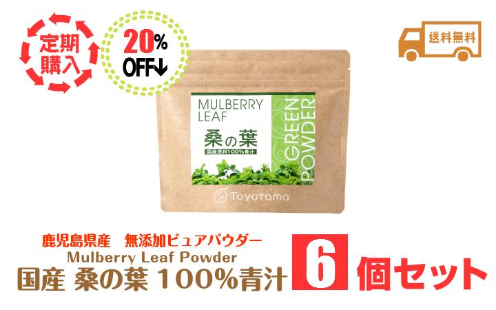 桑の葉青汁90g6セット定期購入20%割引商品ページtop