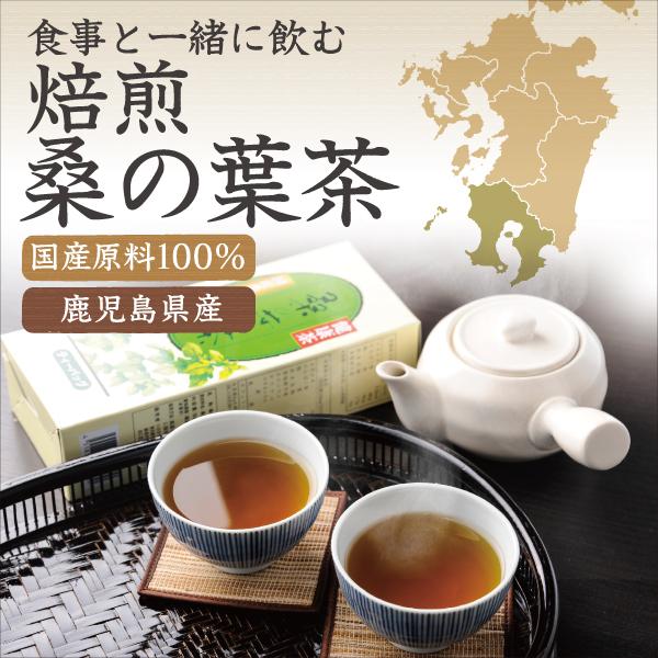 桑の葉茶紹介画像