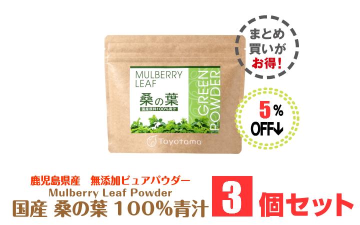 国産桑の葉青汁3セット5%オフ