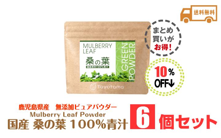桑の葉青汁90g6セットまとめ割引10%オフ