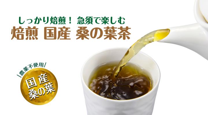 焙煎国産桑の葉茶90gTOP