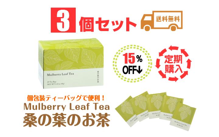 桑の葉のお茶3セット定期購入15%割引