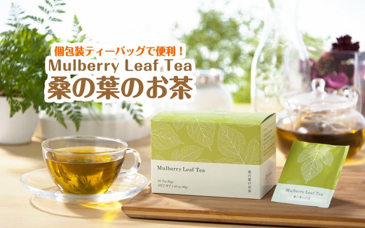 桑の葉のお茶PCtop